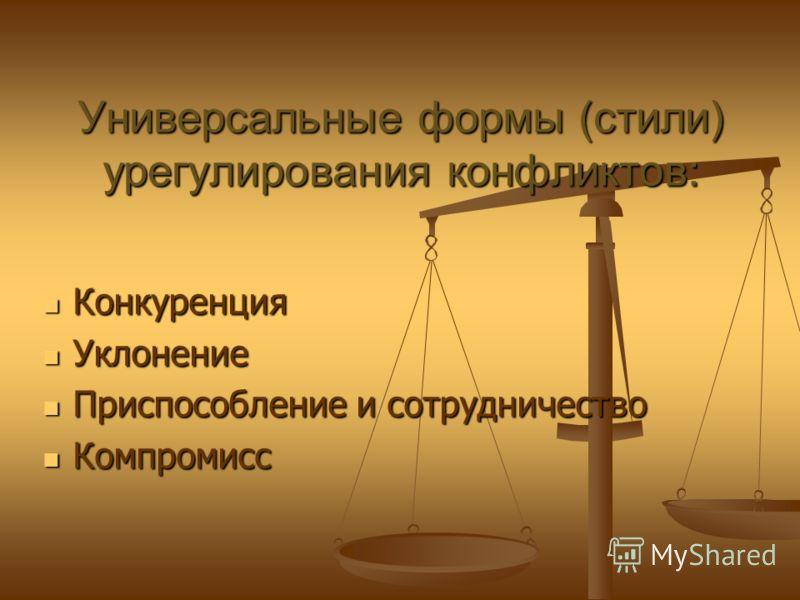 Меры по разрешению конфликтов: АдминистративныеПедагогические Психологические игры