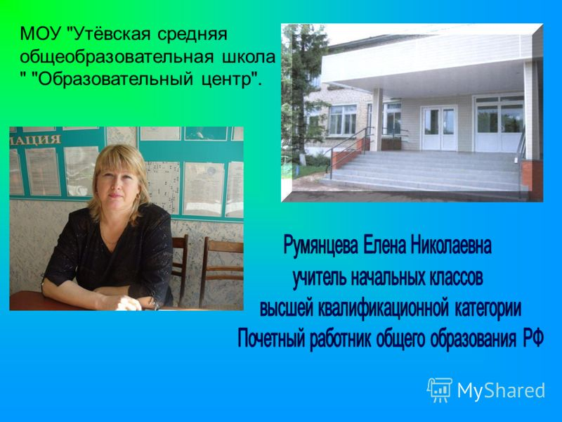 МОУ Утёвская средняя общеобразовательная школа  Образовательный центр.