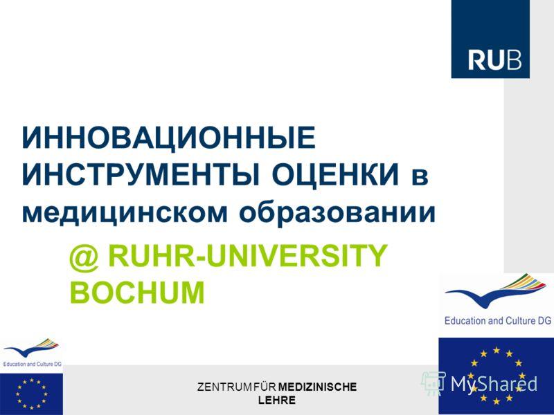 ИННОВАЦИОННЫЕ ИНСТРУМЕНТЫ ОЦЕНКИ в медицинском образовании @ RUHR-UNIVERSITY BOCHUM ZENTRUM FÜR MEDIZINISCHE LEHRE | 2