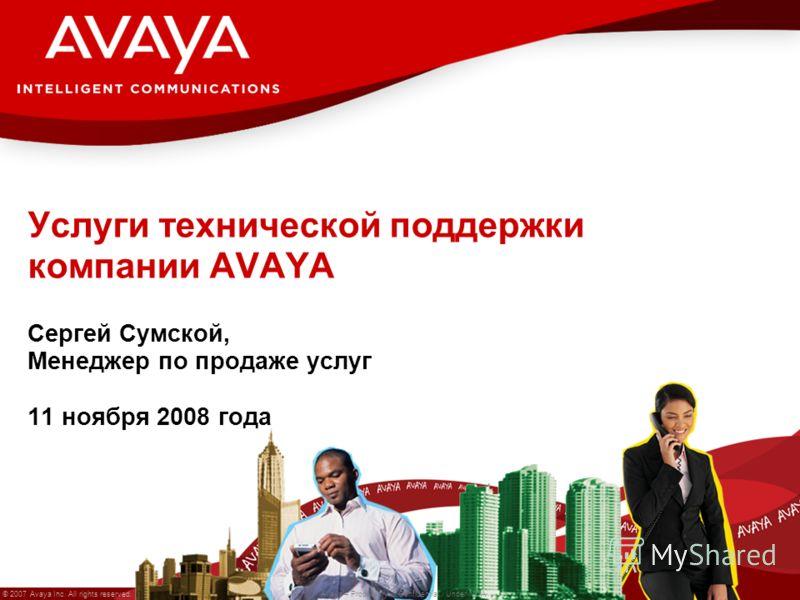 © 2007 Avaya Inc. All rights reserved. Avaya – Proprietary & Confidential. Under NDA Услуги технической поддержки компании AVAYA Сергей Сумской, Менеджер по продаже услуг 11 ноября 2008 года