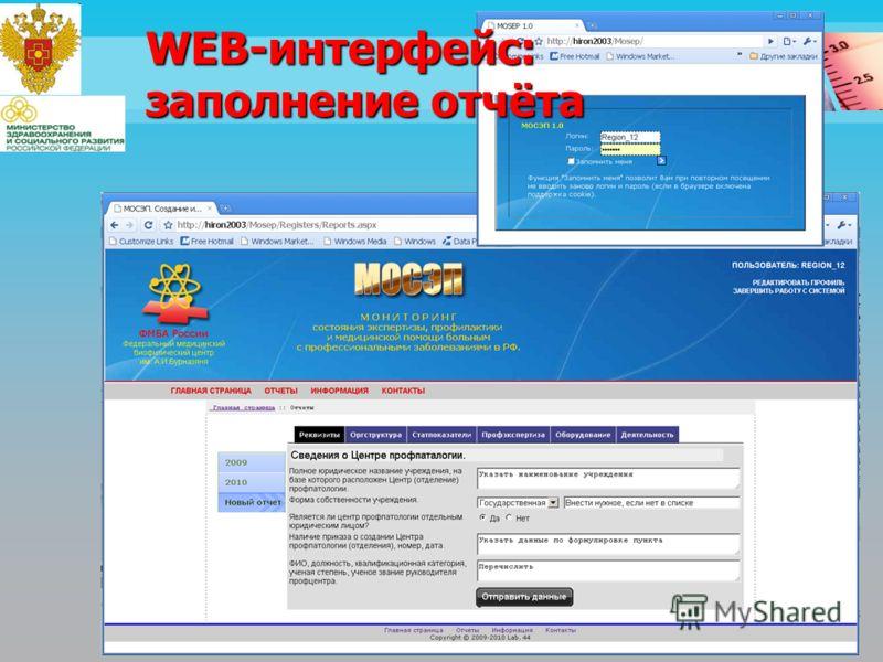 WEB-интерфейс: заполнение отчёта