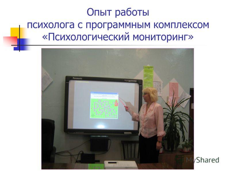 Опыт работы психолога с программным комплексом «Психологический мониторинг»