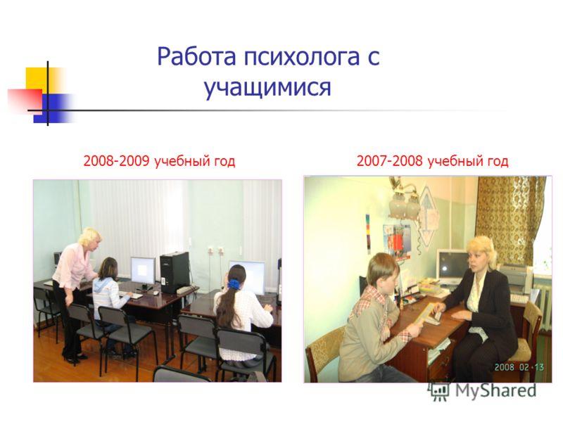 Работа психолога с учащимися 2008-2009 учебный год2007-2008 учебный год