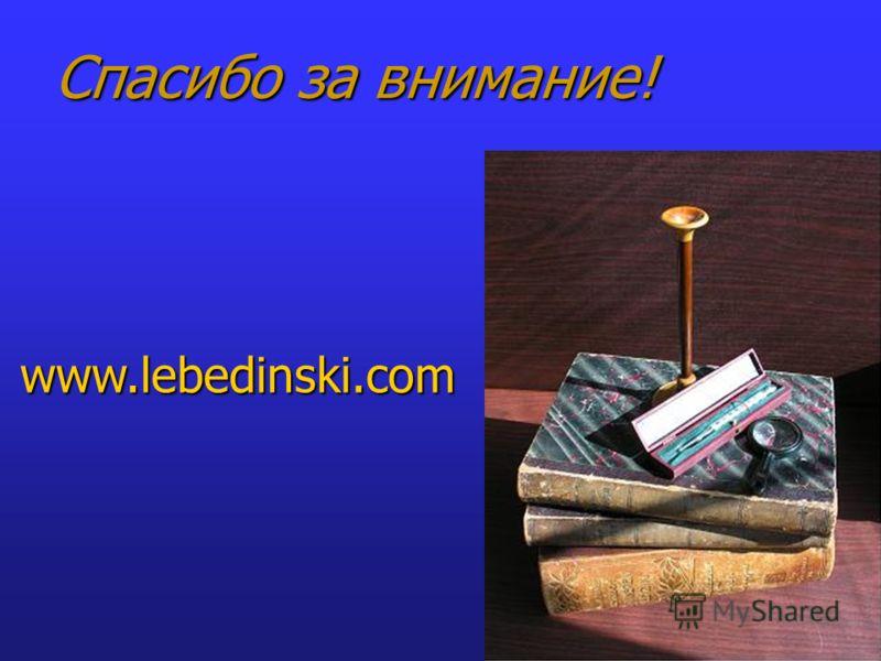 Спасибо за внимание! www.lebedinski.com
