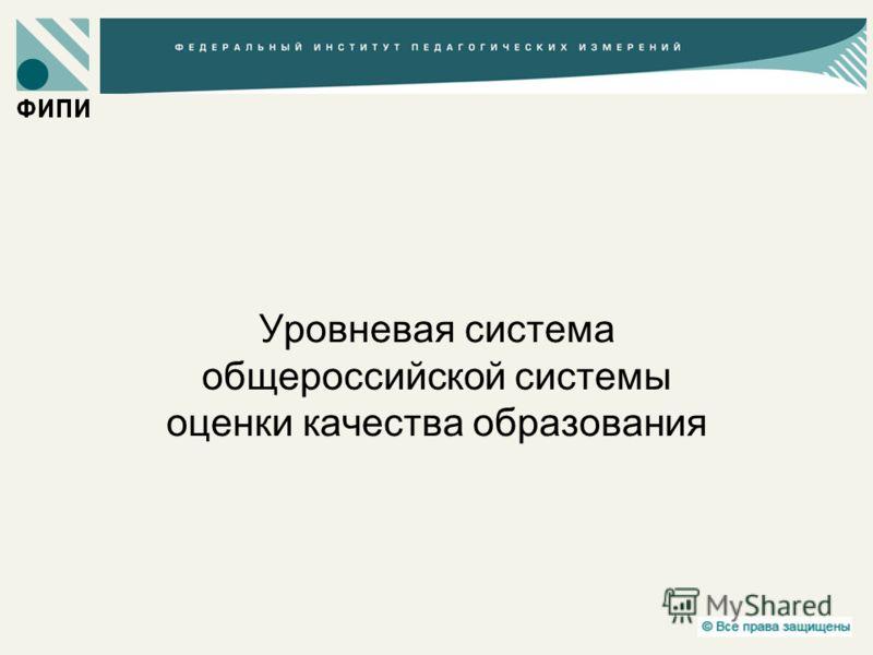 Уровневая система общероссийской системы оценки качества образования