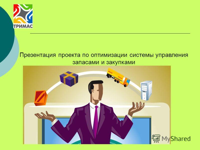 Презентация проекта по оптимизации системы управления запасами и закупками