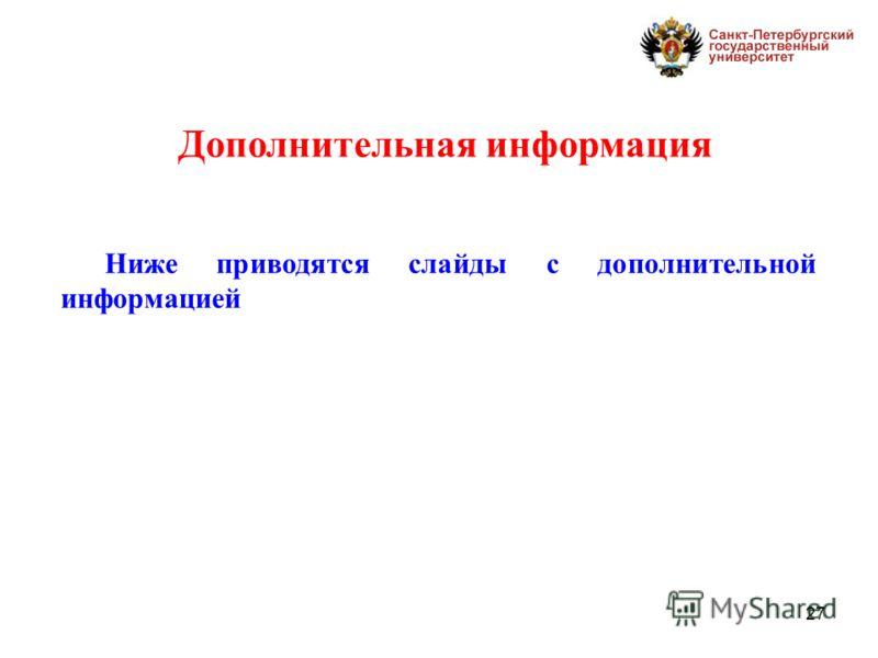 27 Ниже приводятся слайды с дополнительной информацией Дополнительная информация