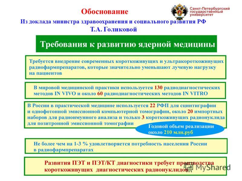 5 Обоснование Из доклада министра здравоохранения и социального развития РФ Т.А. Голиковой
