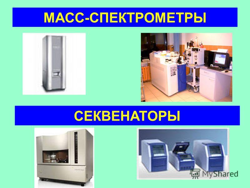 МАСС-СПЕКТРОМЕТРЫ СЕКВЕНАТОРЫ