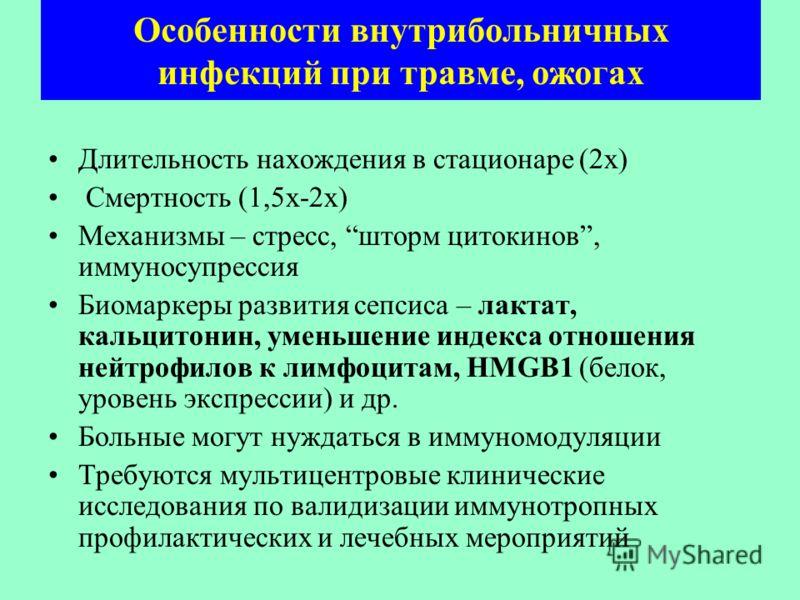 Особенности внутрибольничных инфекций при травме, ожогах Длительность нахождения в стационаре (2х) Смертность (1,5х-2х) Механизмы – стресс, шторм цитокинов, иммуносупрессия Биомаркеры развития сепсиса – лактат, кальцитонин, уменьшение индекса отношен