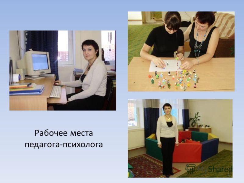Рабочее места педагога-психолога 4