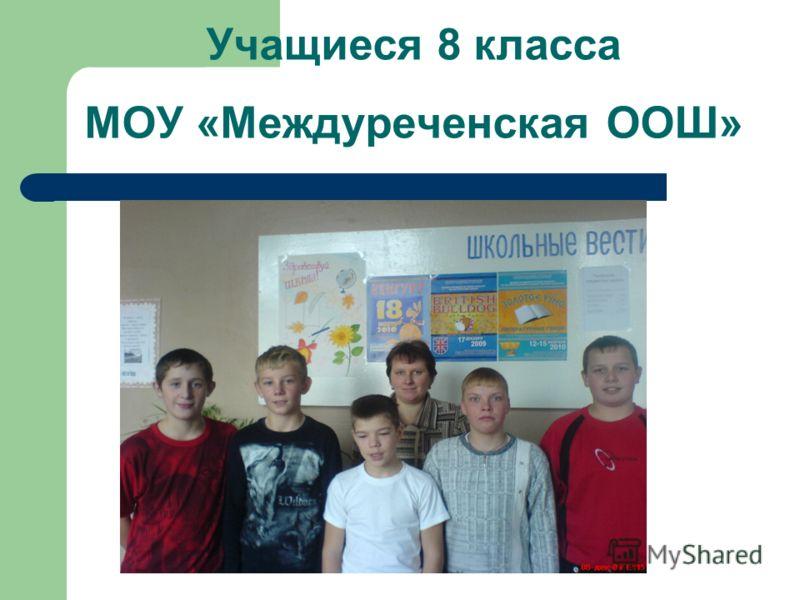 Учащиеся 8 класса МОУ «Междуреченская ООШ»