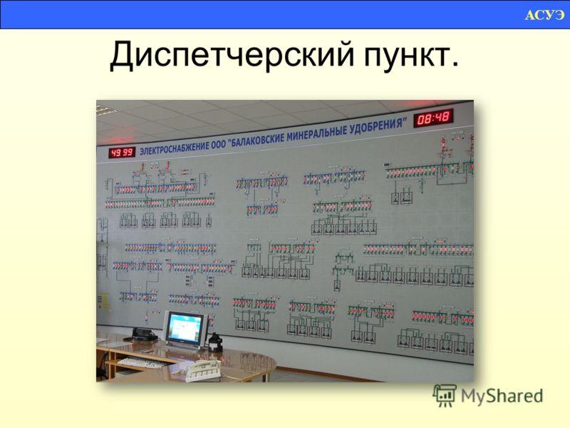 Диспетчерский пункт. АСУЭ