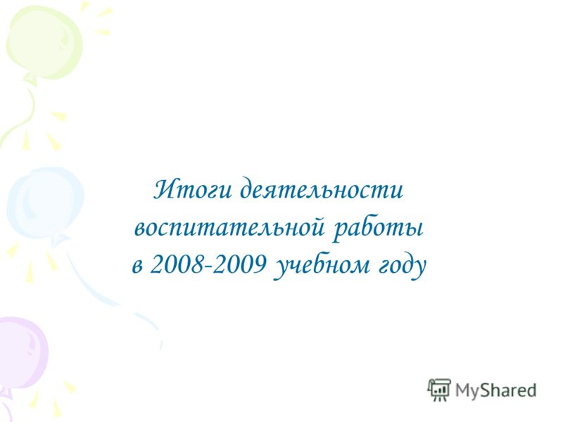 Итоги деятельности воспитательной работы в 2008-2009 учебном году