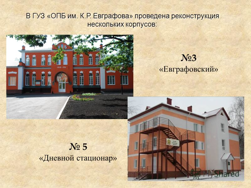 В ГУЗ «ОПБ им. К.Р. Евграфова» проведена реконструкция нескольких корпусов: 3 «Евграфовский» 5 «Дневной стационар»