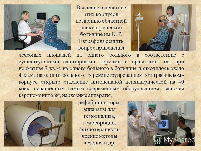 лечебных площадей на одного больного в соответствие с существующими санитарными нормами и правилами, так при нормативе 7 кв.м. на одного больного в больнице приходилось около 4 кв.м. на одного больного. В реконструированном «Евграфовском» корпусе отк