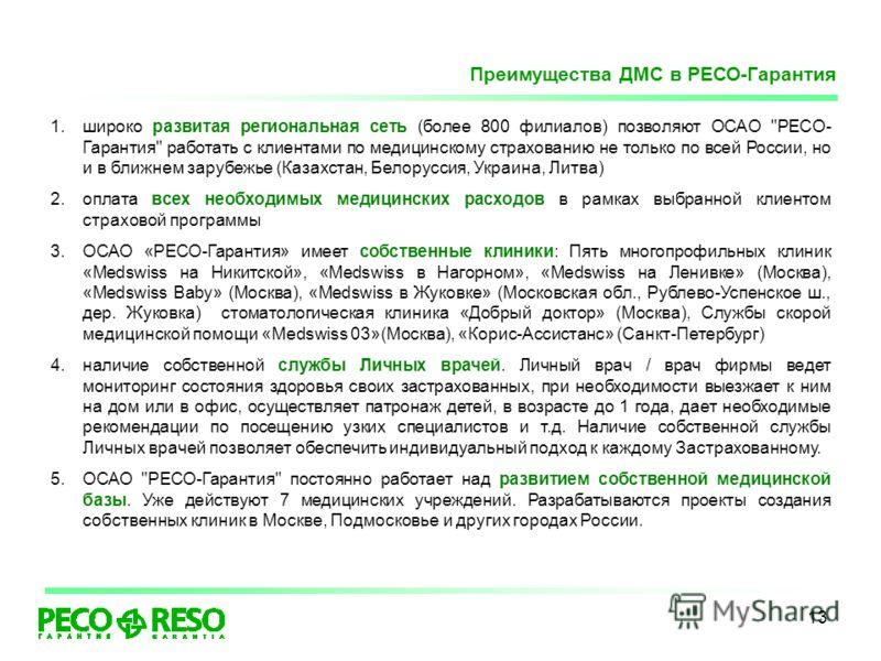 13 Преимущества ДМС в РЕСО-Гарантия 1.широко развитая региональная сеть (более 800 филиалов) позволяют ОСАО