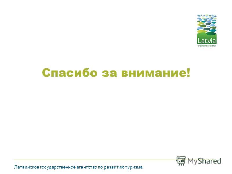 Спасибо за внимание! Латвийское государственное агентство по развитию туризма