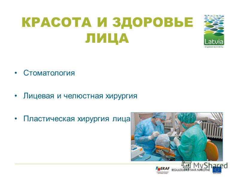КРАСОТА И ЗДОРОВЬЕ ЛИЦА Стоматология Лицевая и челюстная хирургия Пластическая хирургия лица