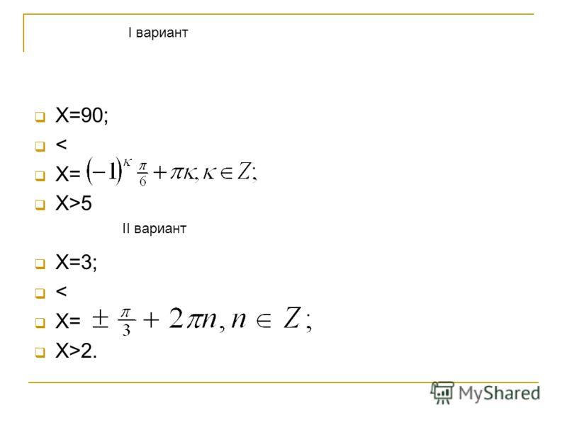 Х=90; < Х= Х>5 Х=3; < X= X>2. I вариант II вариант