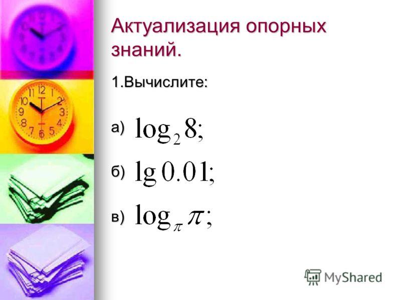 Актуализация опорных знаний. 1.Вычислите:а)б)в)