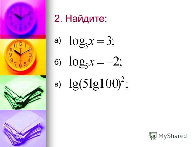 2. Найдите: а)б)в)