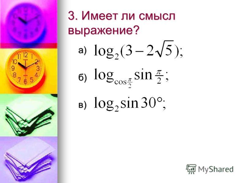 3. Имеет ли смысл выражение? а) а) б) б) в) в)