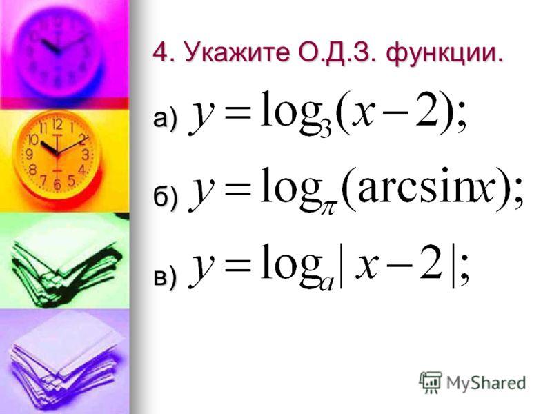 4. Укажите О.Д.З. функции. а)б)в)