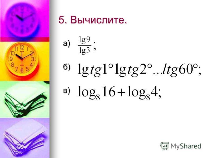 5. Вычислите. а) а) б) б) в) в)