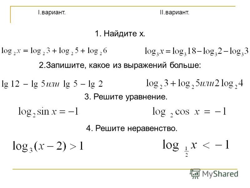 I.вариант. II.вариант. 1. Найдите х. 2.Запишите, какое из выражений больше: 3. Решите уравнение. 4. Решите неравенство.