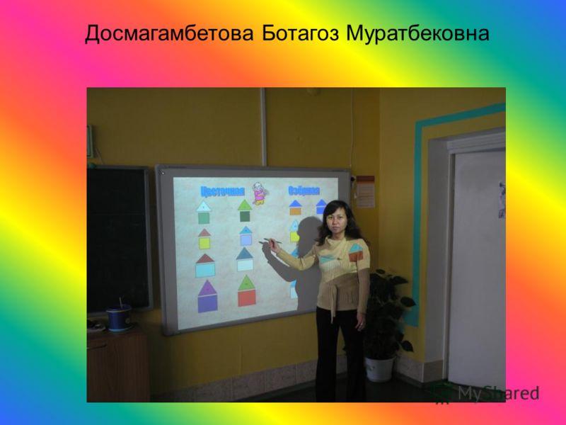 Досмагамбетова Ботагоз Муратбековна