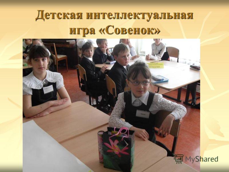 Детская интеллектуальная игра «Совенок»