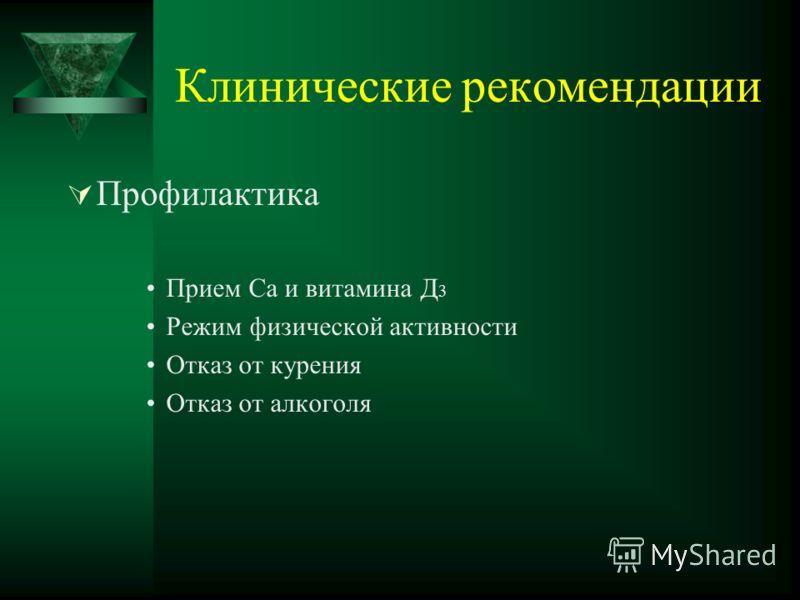 Клинические рекомендации Профилактика Прием Са и витамина Д 3 Режим физической активности Отказ от курения Отказ от алкоголя