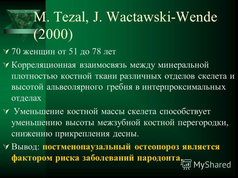 M. Tezal, J. Wactawski-Wende (2000) 70 женщин от 51 до 78 лет Корреляционная взаимосвязь между минеральной плотностью костной ткани различных отделов скелета и высотой альвеолярного гребня в интерпроксимальных отделах Уменьшение костной массы скелета