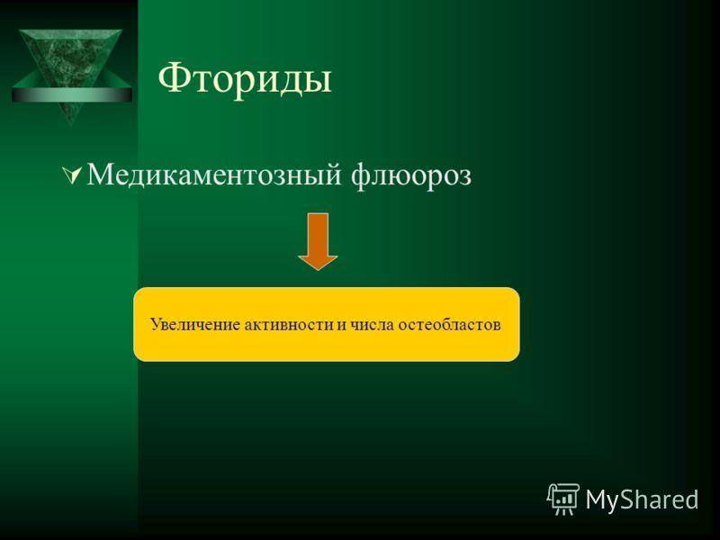 Фториды Медикаментозный флюороз Увеличение активности и числа остеобластов