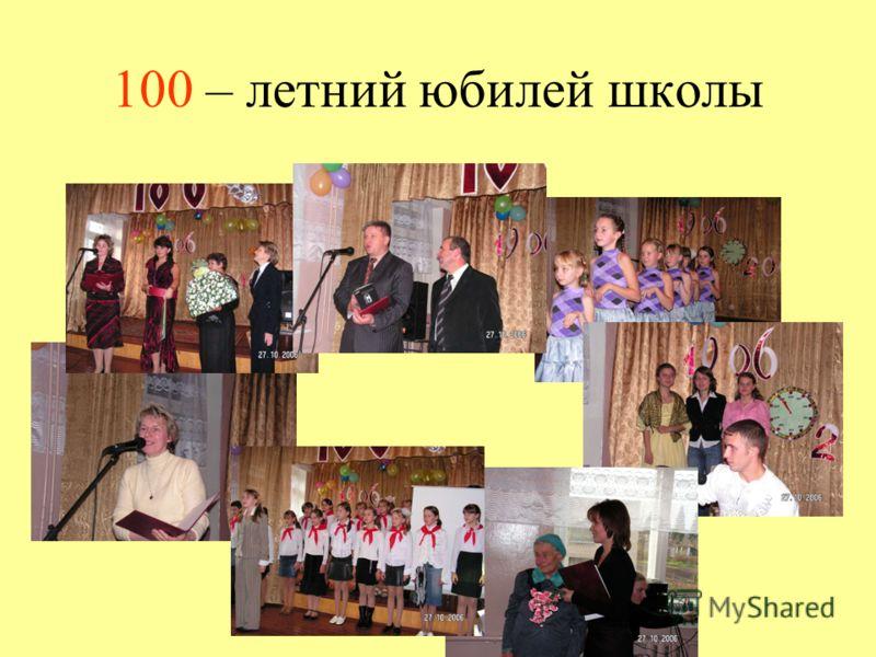 100 – летний юбилей школы