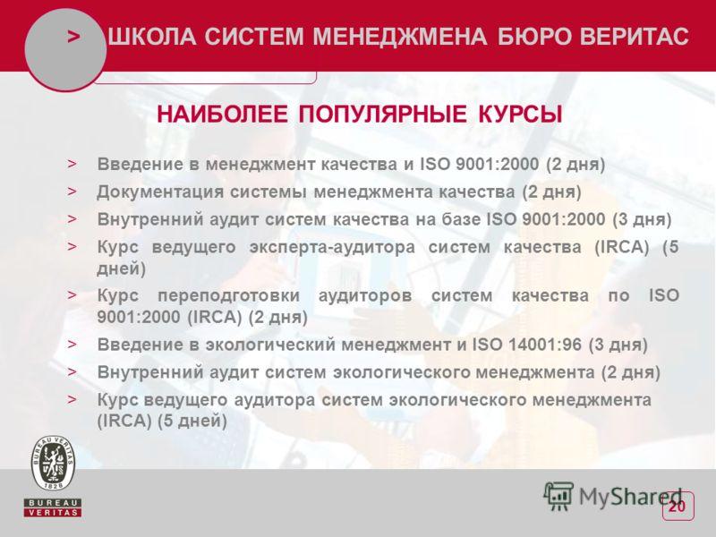20 > ШКОЛА СИСТЕМ МЕНЕДЖМЕНА БЮРО ВЕРИТАС >Введение в менеджмент качества и ISO 9001:2000 (2 дня) >Документация системы менеджмента качества (2 дня) >Внутренний аудит систем качества на базе ISO 9001:2000 (3 дня) >Курс ведущего эксперта-аудитора сист