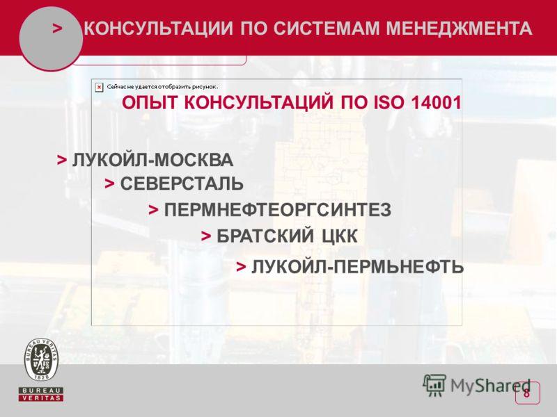 8 > КОНСУЛЬТАЦИИ ПО СИСТЕМАМ МЕНЕДЖМЕНТА ОПЫТ КОНСУЛЬТАЦИЙ ПО ISO 14001 > ЛУКОЙЛ-МОСКВА > БРАТСКИЙ ЦКК > СЕВЕРСТАЛЬ > ПЕРМНЕФТЕОРГСИНТЕЗ > ЛУКОЙЛ-ПЕРМЬНЕФТЬ