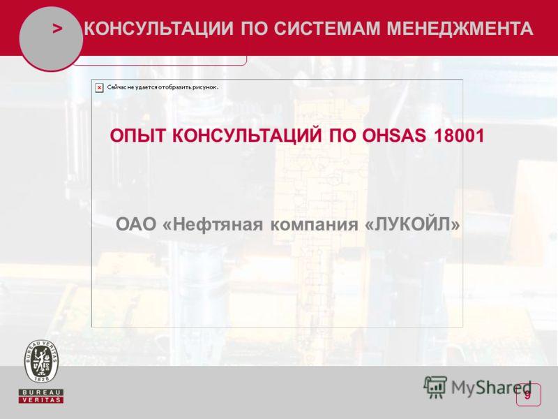 9 > КОНСУЛЬТАЦИИ ПО СИСТЕМАМ МЕНЕДЖМЕНТА ОПЫТ КОНСУЛЬТАЦИЙ ПО OHSAS 18001 ОАО «Нефтяная компания «ЛУКОЙЛ»