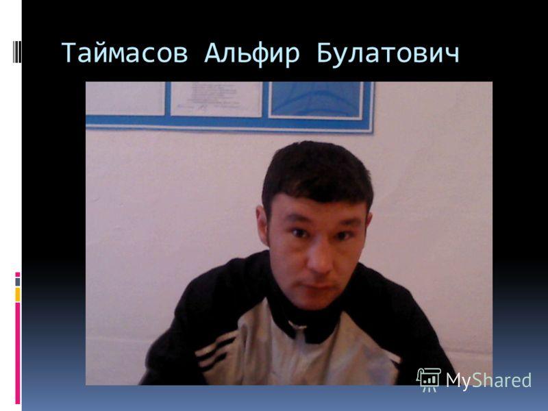 Таймасов Альфир Булатович