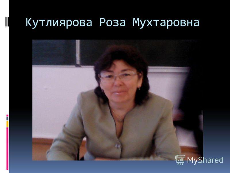 Кутлиярова Роза Мухтаровна