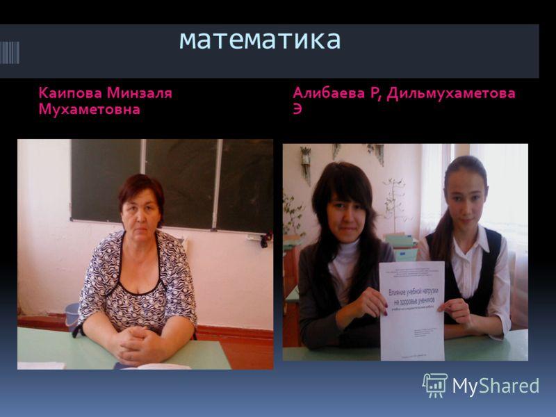математика Каипова Минзаля Мухаметовна Алибаева Р, Дильмухаметова Э
