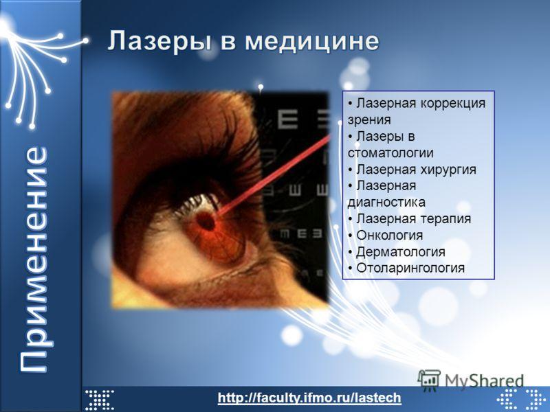 Лазерная коррекция зрения Лазеры в стоматологии Лазерная хирургия Лазерная диагностика Лазерная терапия Онкология Дерматология Отоларингология http://faculty.ifmo.ru/lastech
