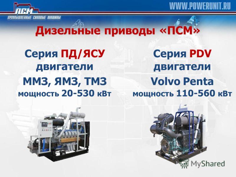 Серия PDV двигатели Volvo Penta мощность 110-560 кВт Дизельные приводы «ПСМ» Серия ПД/ЯСУ двигатели ММЗ, ЯМЗ, ТМЗ мощность 20-530 кВт
