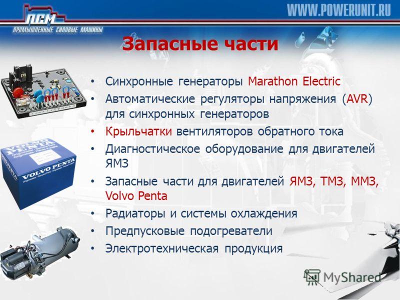 Запасные части Синхронные генераторы Marathon Electric Автоматические регуляторы напряжения (AVR) для синхронных генераторов Крыльчатки вентиляторов обратного тока Диагностическое оборудование для двигателей ЯМЗ Запасные части для двигателей ЯМЗ, ТМЗ