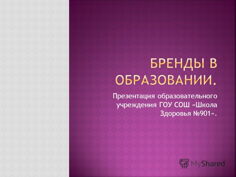 Презентация образовательного учреждения ГОУ СОШ «Школа Здоровья 901».