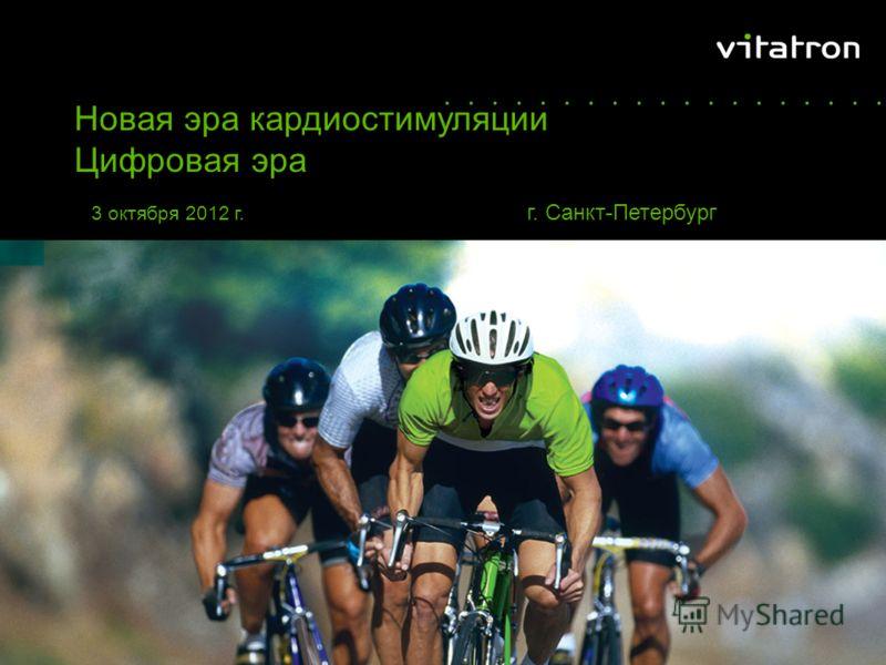 ................... 1 августа 2012 г.1 Новая эра кардиостимуляции Цифровая эра 1 августа 2012 г. г. Санкт-Петербург