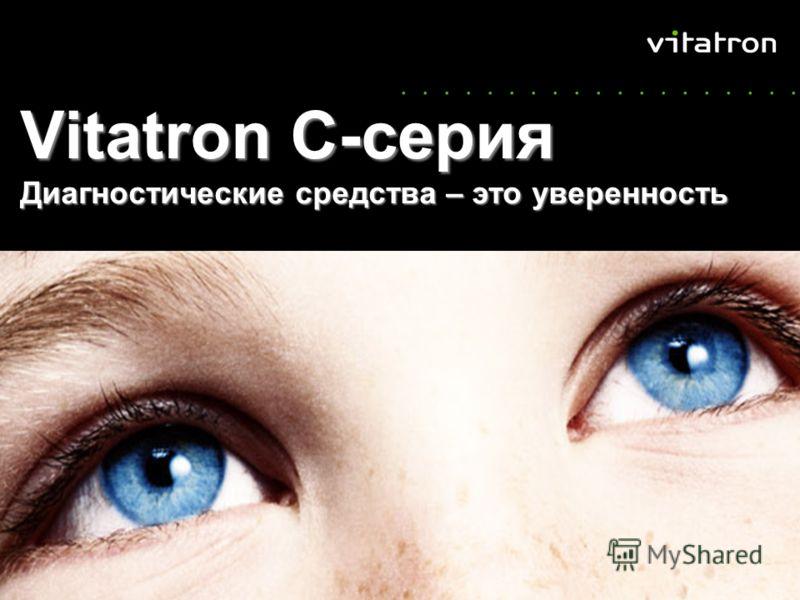 ................... 1 августа 2012 г.10 Vitatron C-серия Диагностические средства – это уверенность