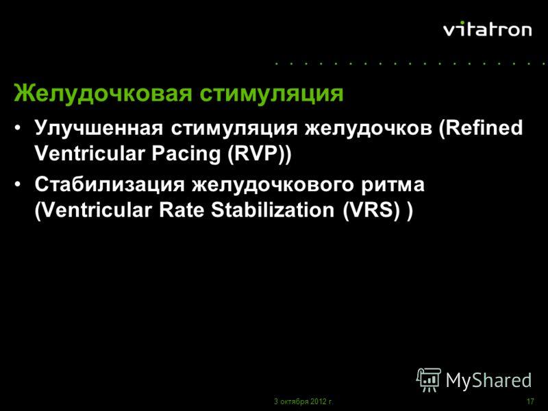 ................... 1 августа 2012 г.17 Желудочковая стимуляция Улучшенная стимуляция желудочков (Refined Ventricular Pacing (RVP)) Стабилизация желудочкового ритма (Ventricular Rate Stabilization (VRS) )