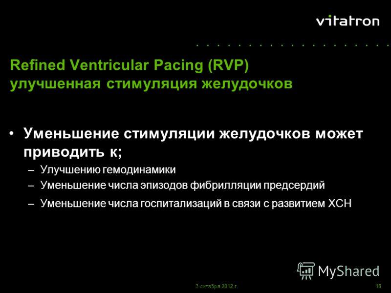................... 1 августа 2012 г.18 Refined Ventricular Pacing (RVP) улучшенная стимуляция желудочков Уменьшение стимуляции желудочков может приводить к; –Улучшению гемодинамики ¹ –Уменьшение числа эпизодов фибрилляции предсердий ² –Уменьшение чи